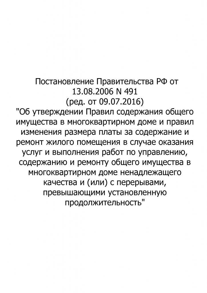 ПОСТАНОВЛЕНИЕ В НОВОЙ РЕДАКЦИИ РФ 491ОТ 13 08 2006 СКАЧАТЬ БЕСПЛАТНО